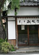 kotaiyaki_torindo.jpg