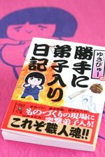 yukipyu-hon.jpg